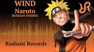 #Naruto (ED 1) [Wind] Akeboshi RUS song #cover