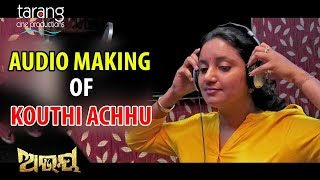 Kouthi Achu || Audio Making || Abhay || Odia Film 2017 || Anubhab, Elina ||TCP