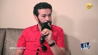 بعد العودة .. الشاب نصروCheb Nasro يتحدث لأول مرة عن غيابه و عن وفاة الشاب حسني