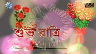 Good Night Wishes in Bangla,Messages,Greetings,Latest Whatsapp Status Video
