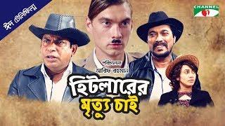 Hitler er Mrittu Chai | হিটলারের মৃত্যু চাই | Eid Telefilm 2018 | Mosharraf Karim | Faruk Ahmed