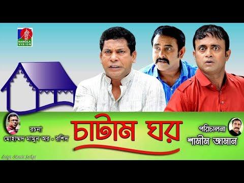 Catam Ghor-চাটাম ঘর | Ep 07 | Mosharraf, A.K.M Hasan, Shamim Zaman, Nadia, Jui | BanglaVision Natok