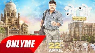 Bho Bho Marathi Movie Motion Poster 2016
