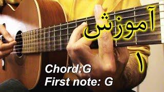 Persian guitar simple Arpeggio آموزش گیتار ایرانی ریتم آرپژ بخش یکم