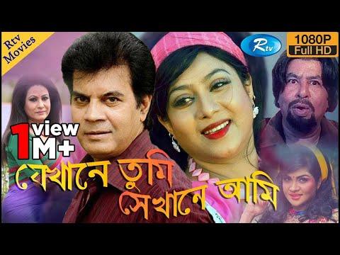 Xxx Mp4 Jekhane Tumi Sekhane Ami যেখানে তুমি সেখানে আমি Ilias Kanchan Sabnur Bangla Movie Rtv 3gp Sex
