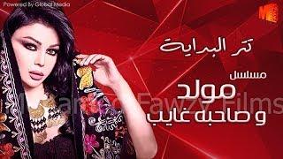 """تتر البدايه من مسلسل """"مولد وصاحبه غايب"""" بطولة هيفاء وهبي و فيفي عبده و باسم سمره"""