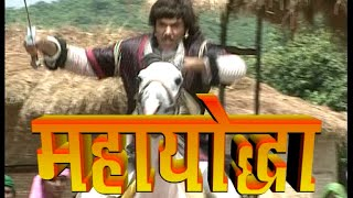 Mahayoddha - Episode 12