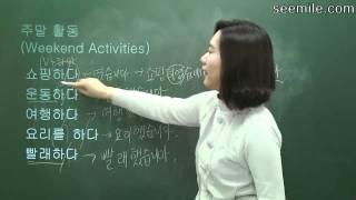 7. Leisure time - watching movie, climbing 주말 활동 영화기기 등산 (Korean language) by seemile.com