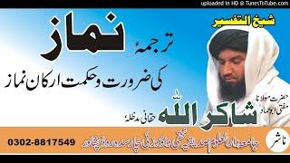#pashto islamic bayan, Tarjama Nimaz ke Zaroorat aur Hikmat Arkan Nimaz
