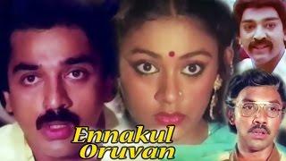 Enakkul Oruvan - Tamil Classic Movie | Kamal Haasan, Sripriya, Sathyaraj