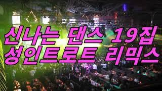 30/40/50/대가 좋아하는 신나는 댄스 19집 성인 트로트 리믹스
