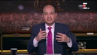كل يوم - عمرو اديب: رسميا سامي عنان ليس من ضمن المرشحين للانتخابات الرئاسية