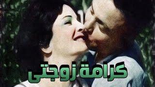 كرامة زوجتى - Karamet Zawgatty