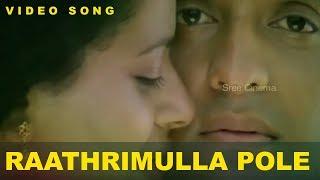Raathrimulla Pole Video Song | Summer Palace | Malayalam Romantic Song | Berny Ignatius | Ranjini