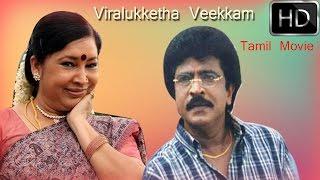 Viralukketha Veekkam || Full Tamil Movie || Livingston, Vadivelu, Vivek, Kushboo, Kovai Sarala