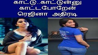 கவர்ச்சி தான் ஒரே முடிவு   Regina Cassandra Latest Photo Shoot   Tamil Hot Actress   Tamil Cinema