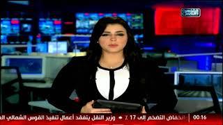 نشرة اخبار منتصف الليل من القاهرة والناس 24 فبراير 2018