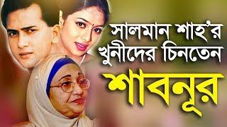 সালমান শাহ'র খুনীদের চিনতেন শাবনূর  !  Salman Sah | Shabnur | Manik's Vlog | 2017