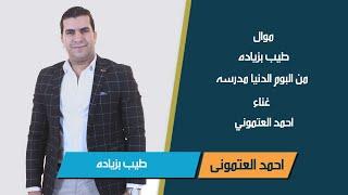 موال طيب بزياده | البوم الدنيا مدرسه | احمد العتموني انتاج ارت تمبلت