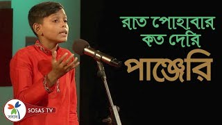 Kobita Abritti: Panjari | Recitation by Mahfuj howladar | Champion | Serader Sera 16