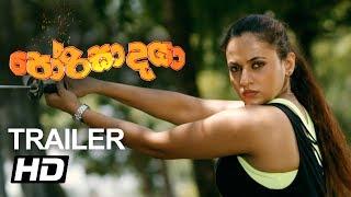 Porisadaya Sinhala Movie Trailer - පෝරිසාදයා | Official Trailer #1