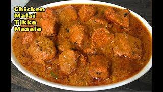 Chicken Malai Tikka Masala / New Chicken Recipe /Chicken Tikka Masala Recipe By Yasmin's Cooking