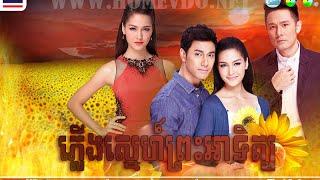 01Thai Movie Speak Khmer Phleung Knong Preah Atit  EP01  Thai New Movie 2015