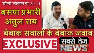 Ghosi Loksabha 2019: बसपा प्रभारी अतुल राय से Exclusive बातचीत।sabsetejnews