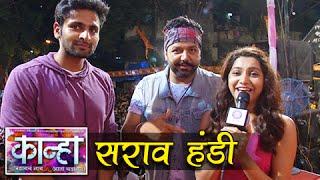 Pre Dahi Handi Practice With Avadhoot Gupte, Vaibhav Tatwawadi & Gauri | Kanha Marathi Movie