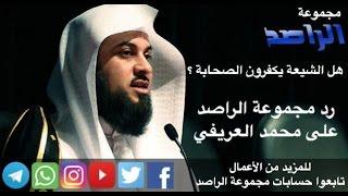 الراصد : الرد على العريفي في مسألة تكفير الشيعة للصحابة