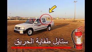 ستايل العيد بطفاية الحريق الجزء #2  ( شوف كيف صارت ) !!