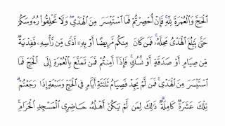Surah Al Baqarah Sheikh Maher Al Muaiqly ماهرالمعيقلي سورة البقرة كاملة