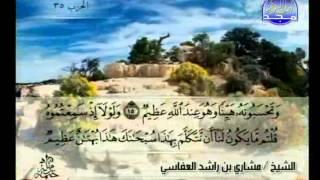 الجزء الثامن عشر من القرأن الكريم الكريم للشيخ مشاري راشد العفاسي كاملا الختمة المرتلة
