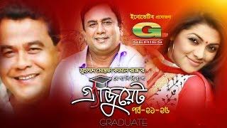 Graduate | Drama | Episode 21 - 25 | Zahid Hasan | Tisha | Sohel Khan