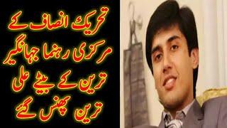 Jahangir Tareen Son Ali Tareen Latest News