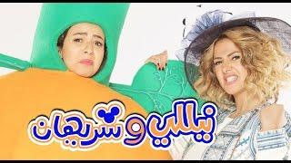 البرومو الثاني لمسلسل نيللي وشريهان..بطولة دنيا سمير غانم وايمي سمير غانم