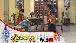 Nua Bohu | Full Ep 500 | 19th Feb 2019 | Odia Serial - TarangTV