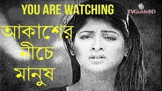 Bangla Drama Serial Natok  || Akasher  Niche  Manush