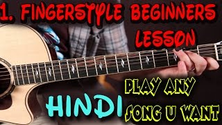 Fingerstyle#1 Ultimate Beginner Fingerstyle Lesson PLAY YOUR FAVOURITE SONGS - Guitar Tutorial Hindi