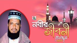 MD Tofazzal Hossain - Nobir Jiboni   Bangla Waz Video   Chandni Music