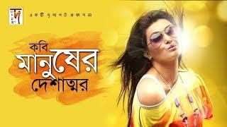 Bangla Natok | Kobi Manusher Deshantar | ft Azad Abul Kalam, Mukti, Khairula Alam Sobuj | 2017