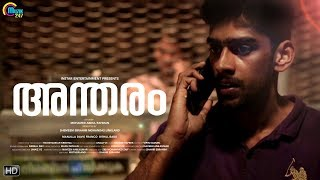 Andharam | Malayalam Short Film With English Subtitles | Mohamed Abdul Rahman | Official