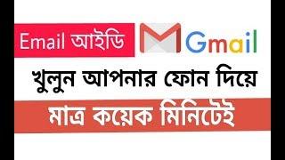 জিমেইল একাউন্ট খোলার নিয়ম  শিখুন create a gmail account