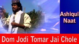 আশিকি কালাম - দম যদি তোমার যাই চলে | Dom Jodi Tomar Jai Chole