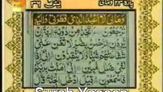Surah Yaseen full with urdu translation