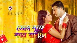 Tor Buke Kan Rakhle | Movie Scene | Shakib Khan | Shabnur | Romantic Moments