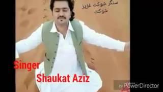Shaukat Aziz Shaukat(Kha Maseed de kha Wazi de)  New 2017 Pashto Song  که ماسيد دې که وﺯير دې