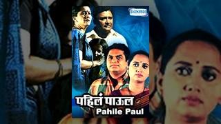 Pahila Paul (2007) - Alka Adhwale - Arun Nalawade - Vrunda Gajendra - Abhijeet Chavan - Asha Lata