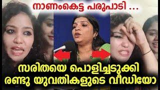 സരിതയെ പൊളിച്ചടുക്കി ഭിത്തിയിൽ ഒട്ടിച്ചു രണ്ടു യുവതികൾ | saritha s nair | Malayalam latest news