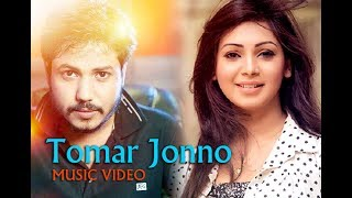 Tomar Jonno By Ahmmed Humayun & Ronti Das | New Music Video 2017